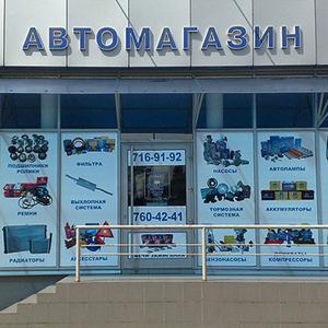 Автомагазины Коммунара