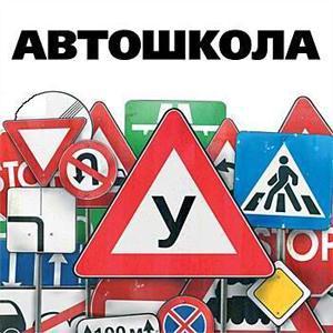 Автошколы Коммунара
