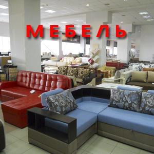 Магазины мебели Коммунара