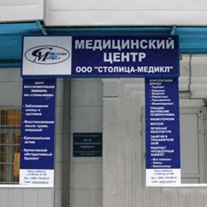 Медицинские центры Коммунара