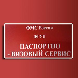 Паспортно-визовые службы Коммунара