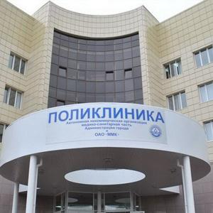 Поликлиники Коммунара