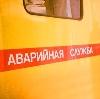 Аварийные службы в Коммунаре