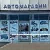 Автомагазины в Коммунаре