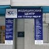 Медицинские центры в Коммунаре
