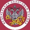 Налоговые инспекции, службы в Коммунаре