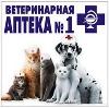 Ветеринарные аптеки в Коммунаре