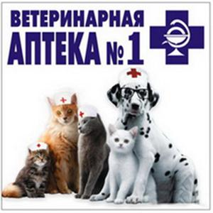 Ветеринарные аптеки Коммунара